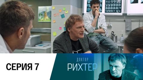 Доктор Рихтер. Серия 7