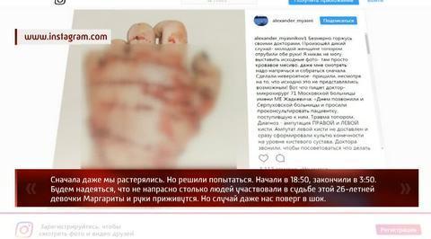 В Подмосковье муж-психолог отрубил жене кисти рук