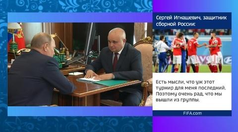 Путин встретился с врио губернатора Кемеровской области Цивилевым