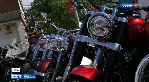 Трамп объявил войну Harley-Davidson