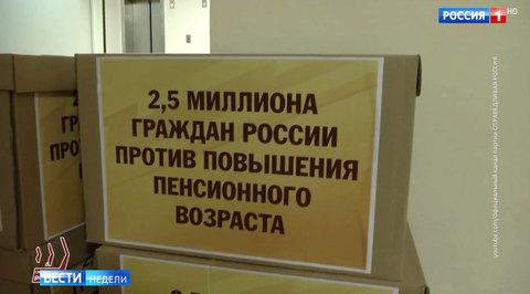Против пенсионной реформы:
