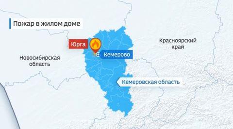 В городе Юрга в Кузбассе загорелся дом, погибли 7 человек