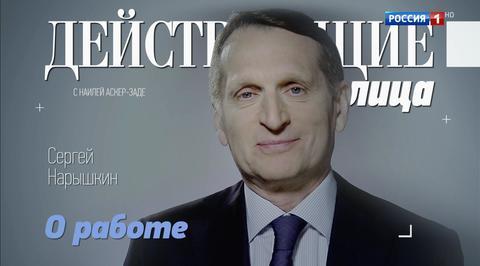 Действующие лица. Сергей Нарышкин