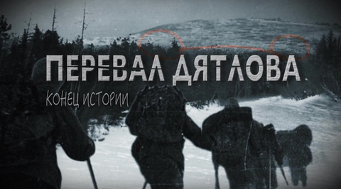 Перевал Дятлова. Конец истории. Документальный фильм