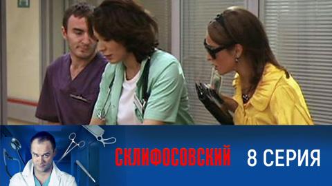 Склифосовский (1 сезон). Серия 8
