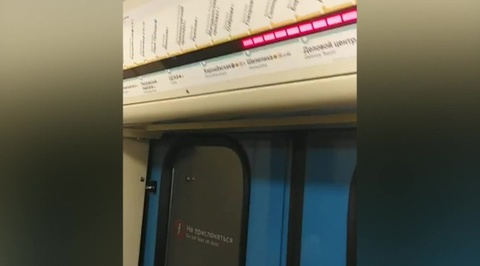 ЧП в московском метро: как ликвидировали последствия