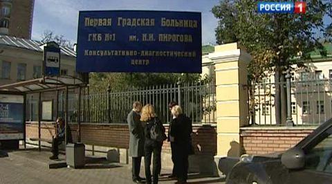этом году 1 градская больница москва период