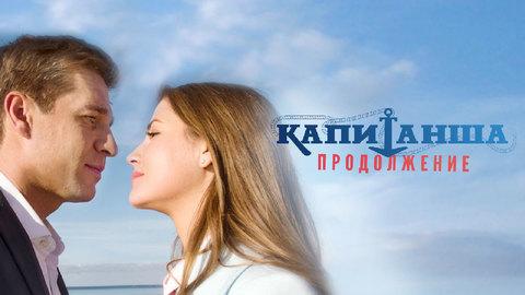 Капитанша 2 сезон 1, 2, 3, 4, 5, 6, 7, 8 серия (2019) HDRip