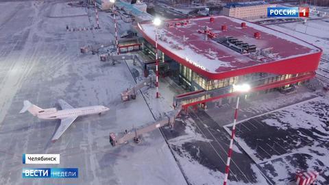 Новый терминал аэропорта Баландино в Челябинске принял первых пассажиров