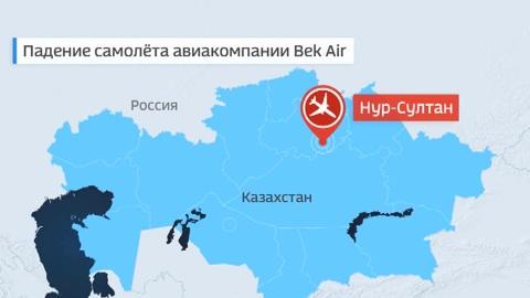 В Казахстане упал пассажирский самолет