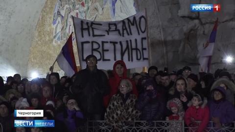 Президент Черногории взялся за Церковь