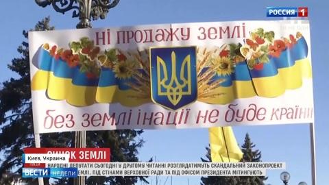 Ситуация на Украине: земельный скандал и туча русофобии