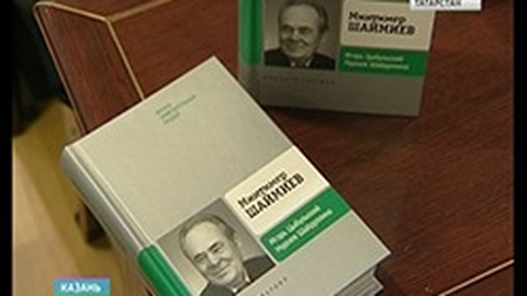 В Казани презентовали книгу о первом президенте Татарстана Минтимере Шаймиеве