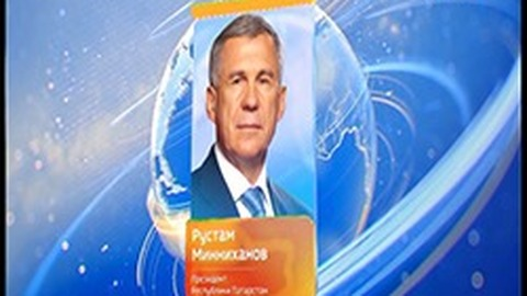 Рустам Минниханов поздравил татарстанцев с праздником Курбан-Байрам