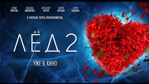 Лёд 2. Александр Петров поздравил женщин с 8 марта