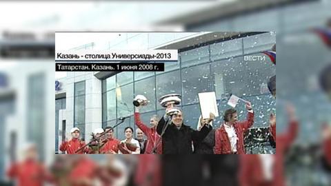 Универсиада в Казани пройдет на высоком уровне, уверен Шаймиев