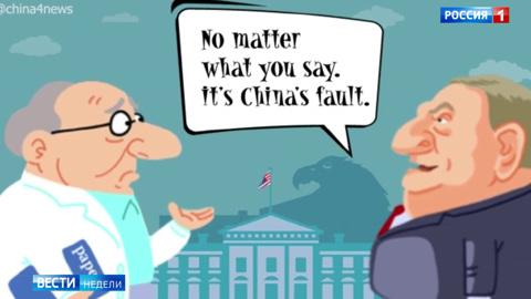 США пытаются сделать из Китая козла отпущения