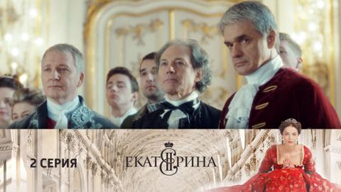 Екатерина. Серия 2