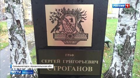 Тайны Сольвычегодска: внебрачный сын Сталина и уникальное Евангелие