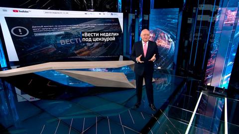 Киселёв прокомментировал действия YouTube