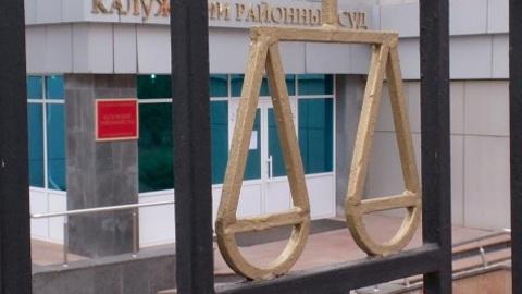 В Калуге начались слушания по делу экс-министра строительства и его зама