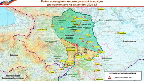 Миротворцы развернули в Карабахе 23 наблюдательных поста