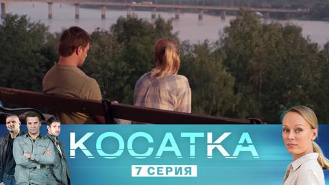 Косатка. Фильм 7