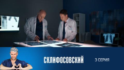 Склифосовский (6 сезон). Серия 3