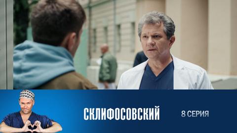 Склифосовский (6 сезон). Серия 8