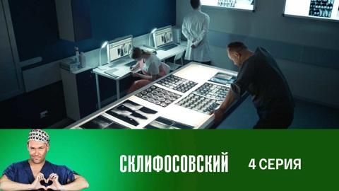 Склифосовский (7 сезон). Серия 4