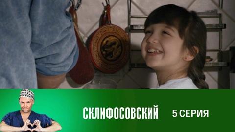 Склифосовский (7 сезон). Серия 5