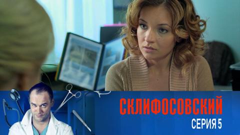 Склифосовский (2 сезон). Серия 5