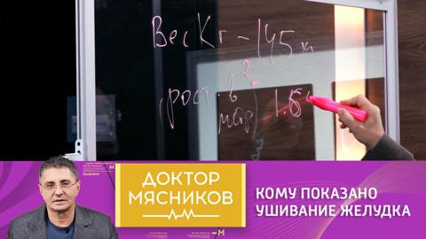 Доктор Мясников. Александр Мясников объяснил, кому показано ушивание желудка