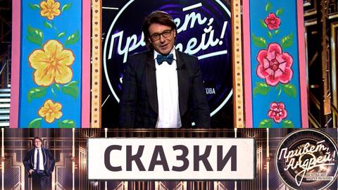 Привет, Андрей! Советские сказочные фильмы