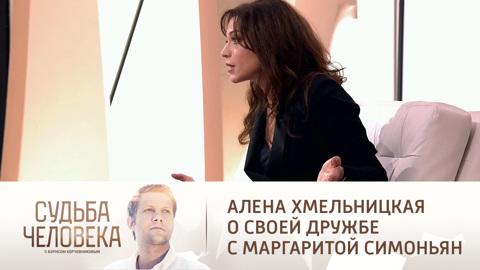 Судьба человека. Алена Хмельницкая о своей дружбе с Маргаритой Симоньян