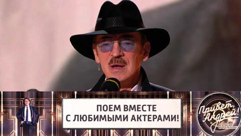 Привет, Андрей! Поем вместе с любимыми актерами!