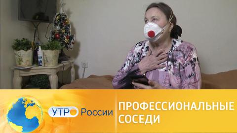Утро России. Обман и травля: на что способны квартирные рейдеры