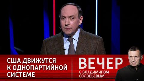 Вечер с Владимиром Соловьевым. Депутат: США идут к однопартийной системе (Эфир от 17.01.2021)