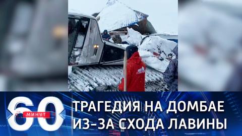 60 минут. Эфир от 18.01.2021 (18:40) На Домбае сошла снежная лавина: есть жертвы