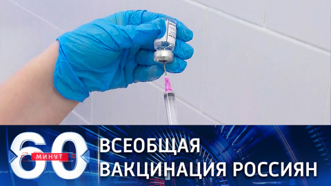 60 минут. В России стартовала массовая вакцинация от COVID-19. (Эфир от 18.01.2021)