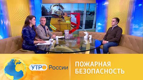 Утро России. Пожарная безопасность: проверка в детсадах и домах престарелых