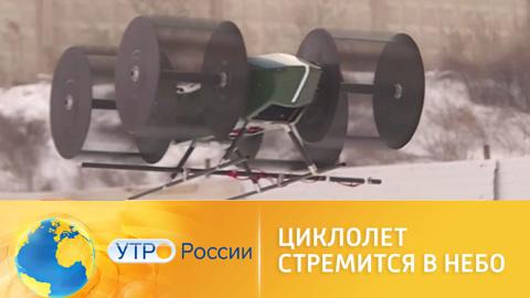 Утро России. Циклолет стремится в небо: экспериментальный полет