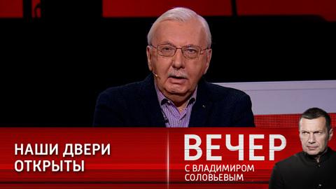 Вечер с Владимиром Соловьевым. Политолог: России нужна жесткая оппозиция к международным организациям (Эфир от 18.01.2021)