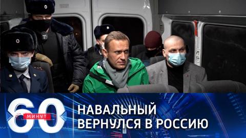 60 минут. Депутаты Госдумы осудили действия Навального (Эфир от 19.01.2021)