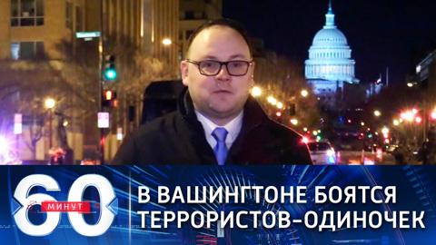 60 минут. В Вашингтоне боятся террористов-одиночек (Эфир от 19.01.2021)