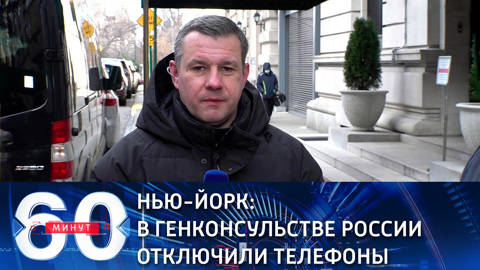 60 минут. Власти Нью-Йорка два дня держат российское генконсульство без связи (Эфир от 18.01.2021)