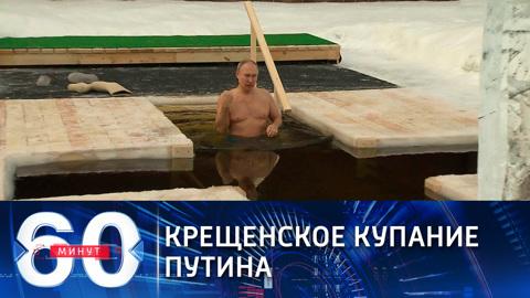 60 минут. Президент традиций не нарушает: Путин в Крещение окунулся в прорубь (Эфир от 19.01.2021)