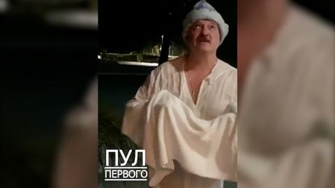 Видео из Сети. Окунулся в прорубь под лаянье шпица: Лукашенко отметил Крещение