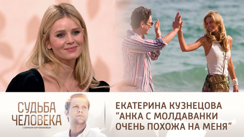 Судьба человека. Эфир от 20.01.2021. Екатерина Кузнецова
