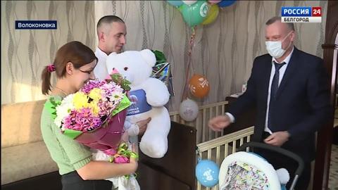 В Волоконовском районе поздравили с первенцем семью Трубицыных